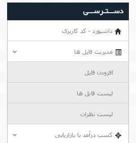 افزودن فایل در سایت