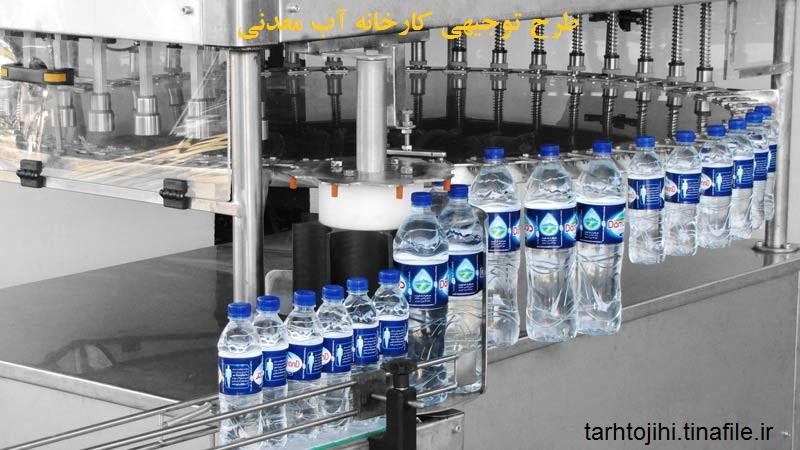 طرح توجیهی کارخانه آب معدنی